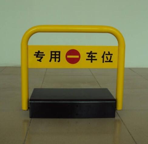 停车位车位锁